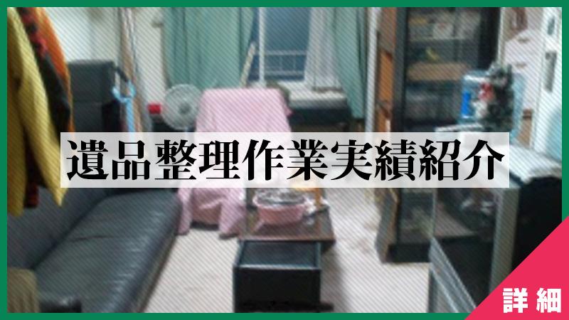[事例01] 2012年11月-札幌市の遺品整理作業