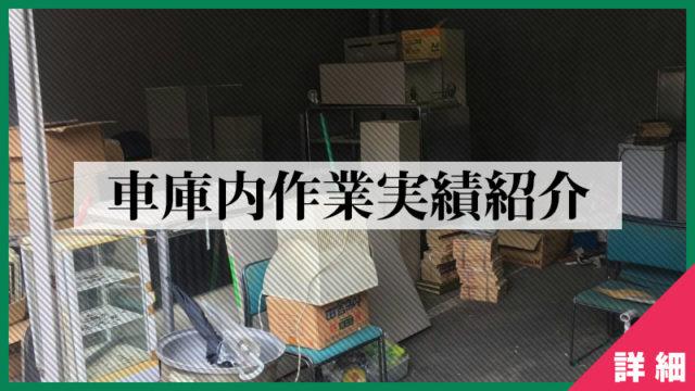 車庫内作業