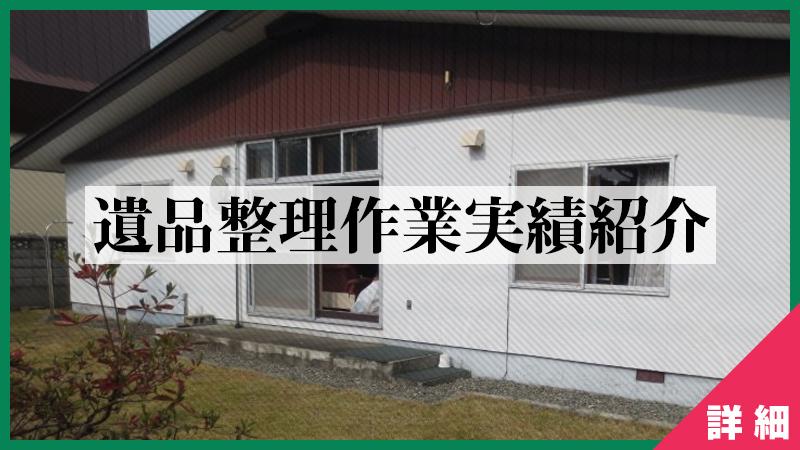[事例05] 2013年10月-北広島の遺品整理作業