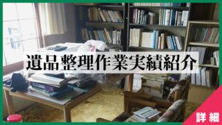 [事例04] 2013年8月-札幌市の遺品整理作業