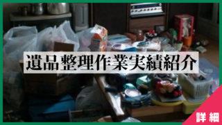 [事例03] 2013年3月-札幌市の遺品整理作業