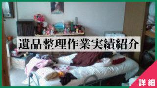 [事例02] 2012年12月-札幌市の遺品整理作業