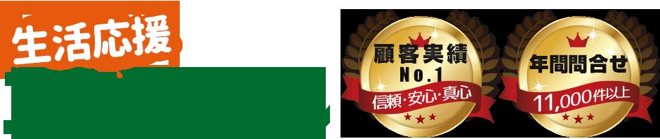 札幌遺品整理・リサイクルショップ【生活応援エコスタイル】
